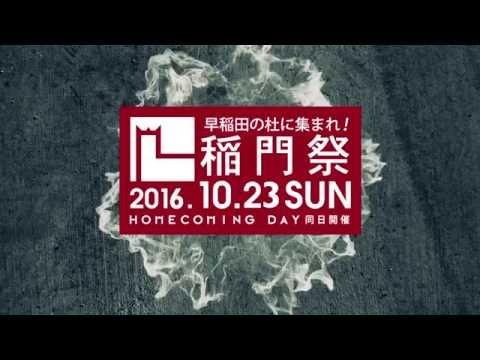 2016稲門祭:10月23日は早稲田大学に集合!