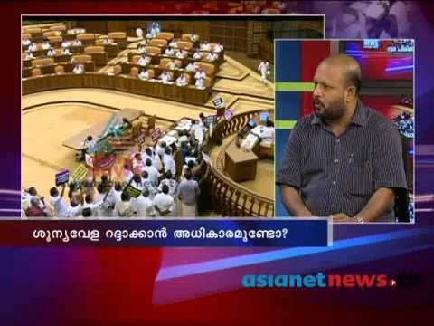 Kerala - Kerala Assembly over solar scam.