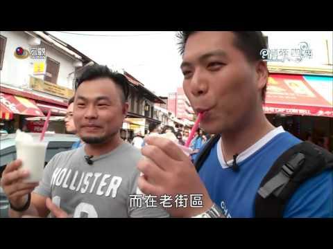 情牽四海-第四集-馬來西亞 -馬六甲 檳城 -到僑胞家作客