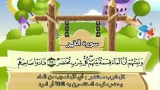 المصحف المعلم للشيخ القارىء محمد صديق المنشاوى سورة القمر كاملة جودة عالية