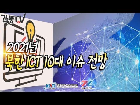 (특집) 2021 북한 ICT 10대 이슈 전망