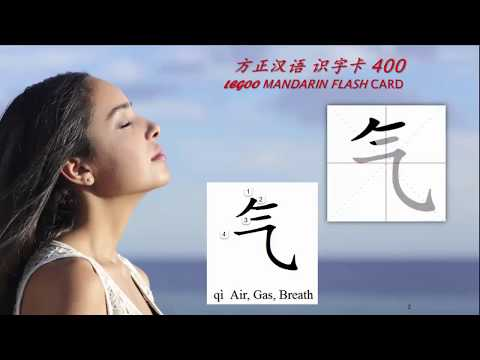 Origin of Chinese Characters - 0240 气氣 qì Air, Gas, Breath - P1 trimmed