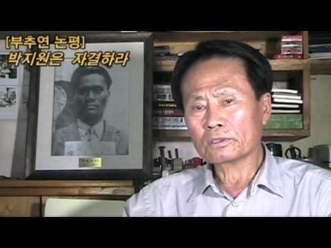 박지원은 자결하라 – [부추연 논평]