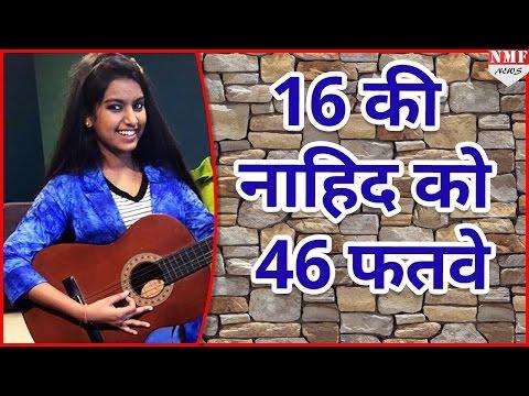 Video 16 साल की Singer Nahid Afrin के खिलाफ 46 मौलानाओं ने जारी किया फतवा, मिला करारा जवाब download in MP3, 3GP, MP4, WEBM, AVI, FLV January 2017