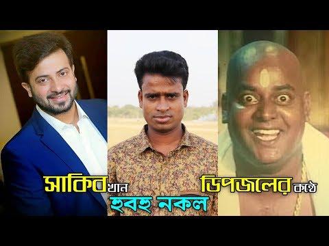 Download সাকিব খান ডিপজল কাবিল  hd file 3gp hd mp4 download videos