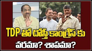 Video TDP తో దోస్తీ కాంగ్రేస్ కు వరమా? శాపమా? ||Prof K Nageswhar on TDP for Congress: Asset or Liability? MP3, 3GP, MP4, WEBM, AVI, FLV Desember 2018