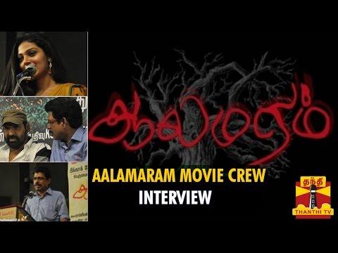Aalamaram Movie Audio Launch : Interview With Movie Crew - Thanthi TV