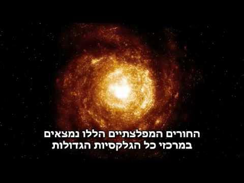 Schwarze Löcher (hebräische Untertitel)