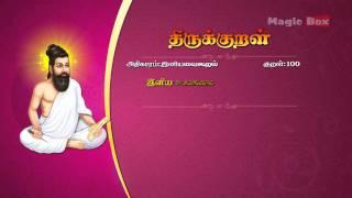 Thirukkural -இனிய உளவாக - Thirukkural - Manappada Pahuti