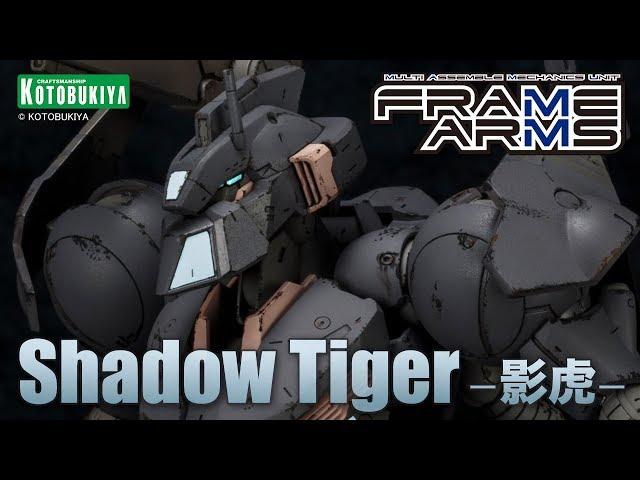 コトブキヤ「フレームアームズ 影虎 プラモデル」が予約開始!ダークカラーの白虎に追加装甲とプロトタイプキャノンを追加! sddefault