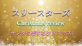 チームウィング「Christmas公演 紹介動画」