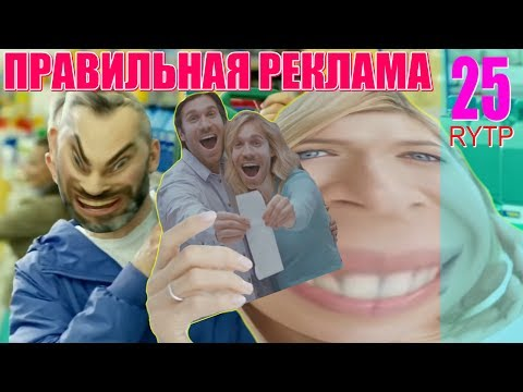 ПРАВИЛЬНАЯ РЕКЛАМА 25 RYTP / ПУП (видео)