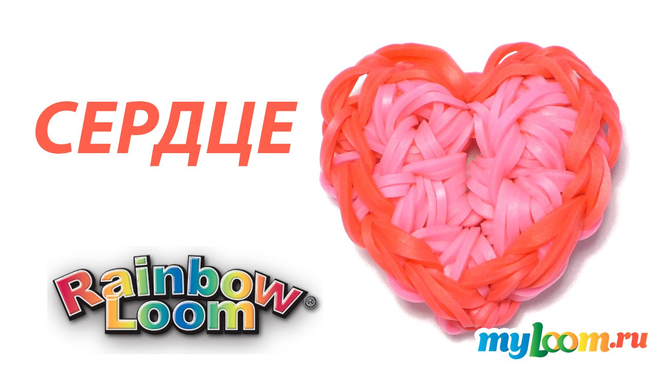 Плетение. Смотреть онлайн: СЕРДЦЕ из резиночек Rainbow Loom Bands. Урок 314 | Heart Rainbow Loom