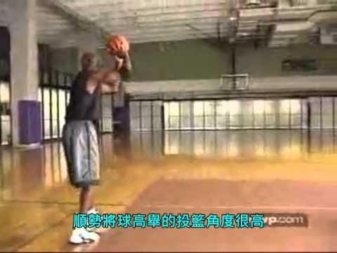 麥可喬丹(Michael Jordan)籃球教學 - 左翼後仰跳投(中文字幕)