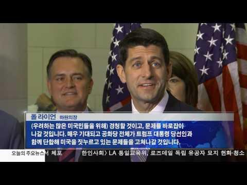 폴 라이언 하원의장 사실상 재선 11.15.16 KBS America News