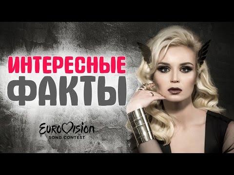 Евровидение. Интересные факты об участниках России (видео)