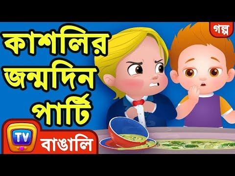 কাশলির জন্মদিন পার্টি (Cussly's Birthday Party) - ChuChuTV Bengali Moral Stories