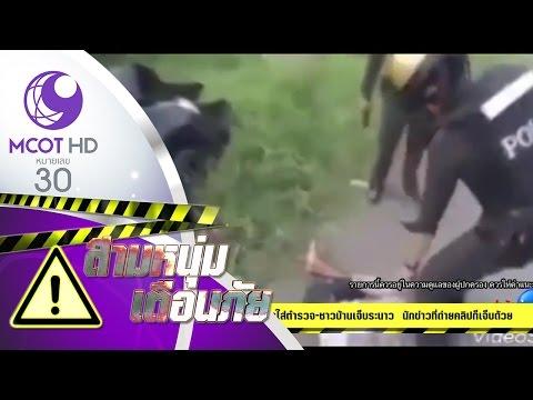 คนร้ายยิงใส่ตำรวจ-ชาวบ้านเจ็บระนาว นักข่าวที่ถ่ายคลิปก็เจ็บด้วย (5 พ.ค.60) สามหนุ่ม เตือนภัย