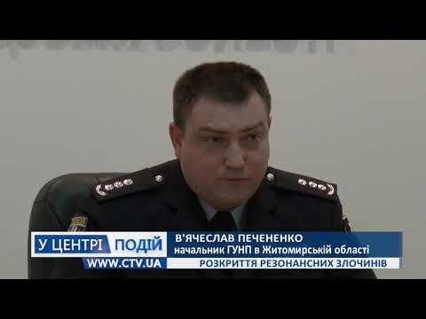 На Житомирщині - розкриття резонансних злочинів