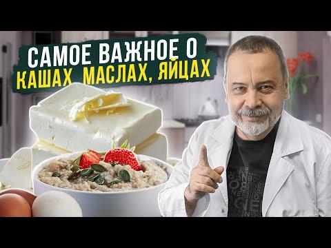 , title : 'Диетолог Ковальков о маслах, яйцах, воде, кашах'