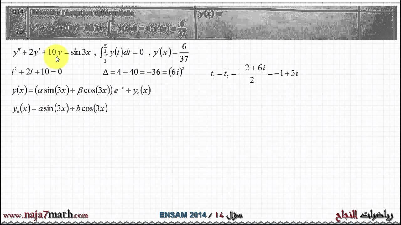 تصحيح السؤال 14 من مباراة ولوج ENSAM-2014