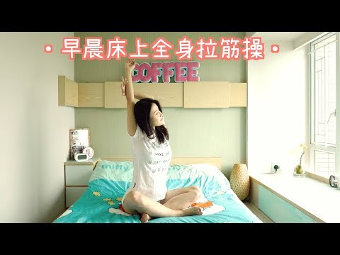 床上簡單10MINS拉筋操 -消除疲勞、去水腫、通淋巴 //