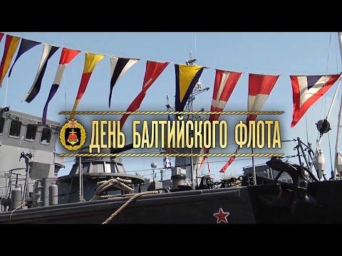 18 мая - День Балтийского флота (видео)