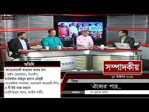 'ঐক্যের'পরে..   সম্পাদকীয়   ১৫ অক্টোবর ২০১৮   SOMPADOKIO   TALK SHOW   Latest Bangladesh News