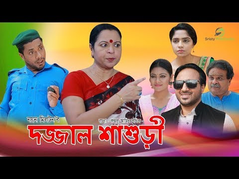 Dojjal shashuri | দজ্জাল শাশুড়ী । New Bangla Natok 2018
