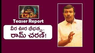 Video Vinaya Vidheya Rama Teaser Report | VVR | Ram Charan | Kiara Advani | Boyapati Srinu | Mr B MP3, 3GP, MP4, WEBM, AVI, FLV November 2018