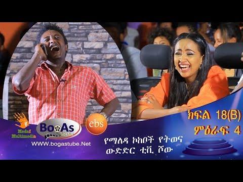 Ethiopia Yemaleda Kokeboch Acting TV Show Season 4 Ep 18B
