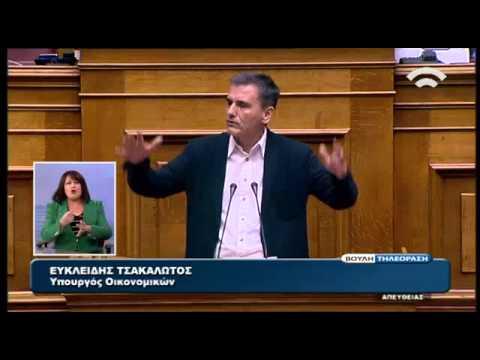 Η ομιλία του Ευκλείδη Τσακαλώτου στην Ολομέλεια της Βουλής