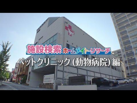 動物病院[ペットクリニック]編