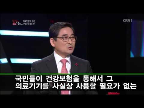 12월 21일 심야토론 편집
