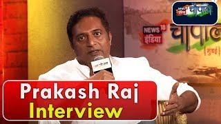 Video Chaupal 2018 LIVE | Prakash Raj Interview | Indian Film Actor | News18 India MP3, 3GP, MP4, WEBM, AVI, FLV September 2018