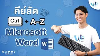 รวมคีย์ลัด Ctrl + A-Z ใน Microsoft Word รู้ไว้ ใช้งานคล่อง! | We Mahidol
