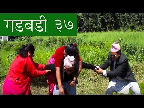 (Nepali comedy Gadbadi 37  by www.aamaagni.com - Duration: 25 minutes.)