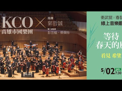 《Weiwuying × Kaohsiung Spring Arts Festival Online Concert Hall》 The Spring Breeze Awakes the Silenced Notes 5/2 PM7:30 Kaohsiung Chinese Orchestra Live Concert(Youtube PHOTO)