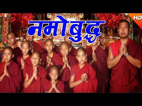 (Namo Buddha नमोबुद्ध by Ram Krishna Dhakal & Smriti Shahi पौरखी नगरबासी हामी बनाउछौ हाम्रो नगर - Duration: 6 minutes, 26 seconds.)