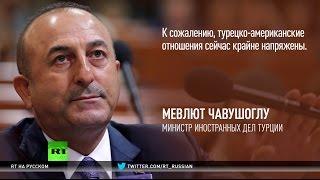 Россия и Турция начали проводить совместные воздушные операции против террористов в Сирии