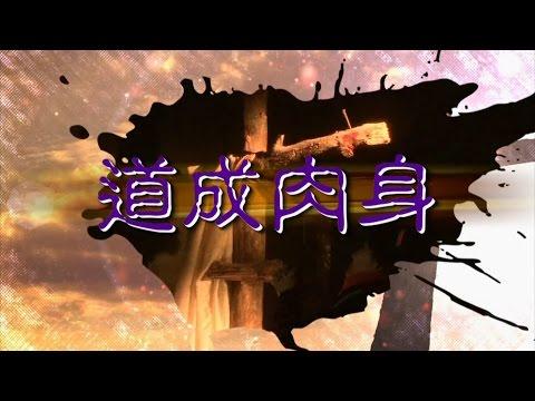 TV1298 以色列恩典之旅 (五) - 道成肉身