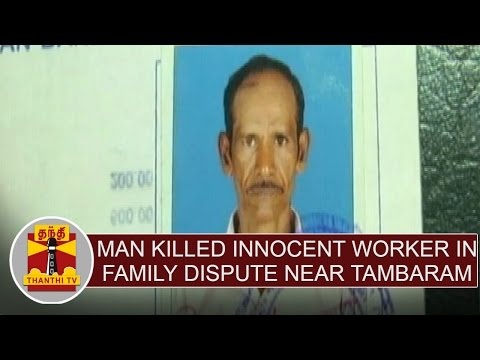 Man-Killed-Innocent-Worker-in-Family-Dispute-Near-Tambaram-Chennai-Thanthi-TV