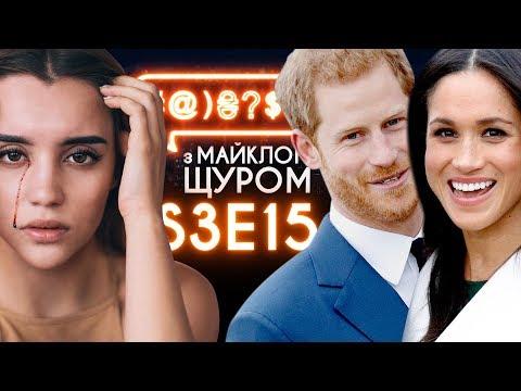 Меган Маркл, Тимошенко, Саша Чистова, Супрун, Івлєєва: #@)₴?$0 з Майклом Щуром #15