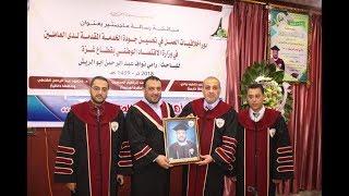 مناقشة رسالة ماجستير الباحث رامي ابو الريش