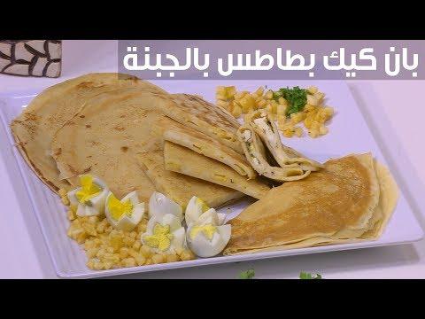 العرب اليوم - شاهد: طريقة تحضير كعك البان مع الجبن