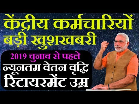 Central Government Employees Salary Increase  News 2018 | Retirement Age Raises | 7th Pay Commission