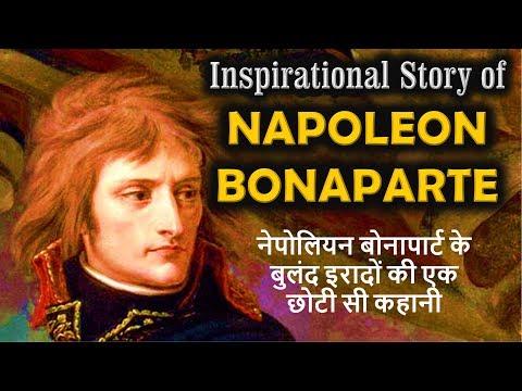 , title : 'Napoleon Bonaparte - नेपोलियन बोनापार्ट के बुलंद हौसलों की कहानी | in Hindi'
