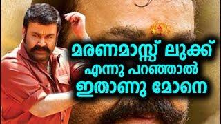 ലാലേട്ടന്റെ കട്ട കലിപ്പ് ലുക്ക് വൈറൽ  Mohanlal Movie Velipadinte Pusthakam !subscribe..