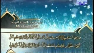 المصحف المرتل 02 للشيخ العيون الكوشي برواية ورش