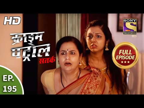 Crime Patrol Satark Season 2 - Ep 195 - Full Episode - 30th July, 2020
